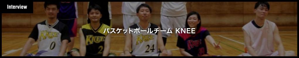 バスケットボールチーム KNEEさま
