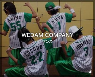 ダンス「WEDAM COMPANY様」(神奈川県)