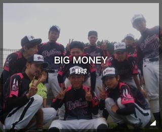 野球チーム「BIG MONEY 様」