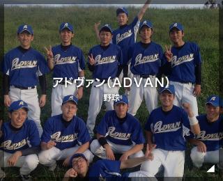 会社野球チーム「アドヴァン 様(ADVAN)」(東京都)