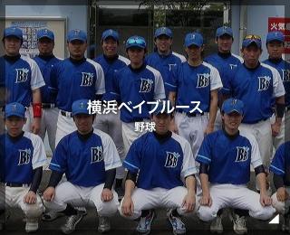 野球「横浜ベイブルース様」(神奈川県)