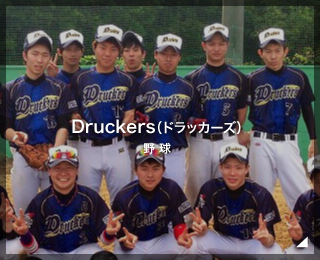 大学野球チーム「Druckers(ドラッカーズ)様」(東京都)