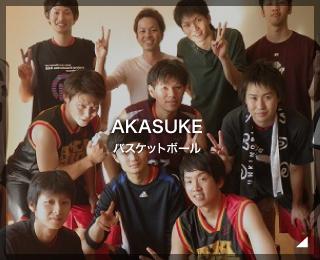 バスケットボールチーム「AKASUKE様」(広島県)