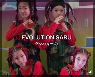 ダンスチーム「EVOLUTION SARU様」(千葉県)