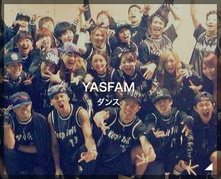 ダンスチーム「YASFAM様」(東京都)