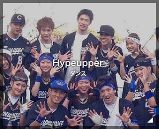ダンスチーム「Hypeupper様」(千葉県)