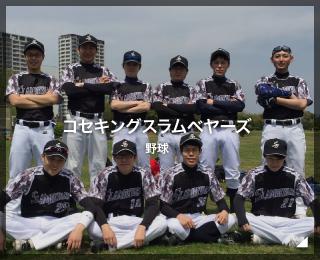 野球チーム「コセキングスラムベヤーズ」様(東京都)