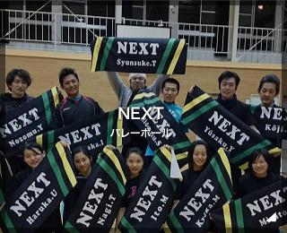 バレーボールチーム「NEXT様」(東京都)