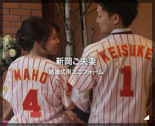 結婚式用ユニフォーム 新岡ご夫妻(北海道)