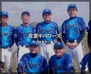 ソフトボール「双葉中パワーズ(双葉中学校PTAソフトボール部)様」(東京都)
