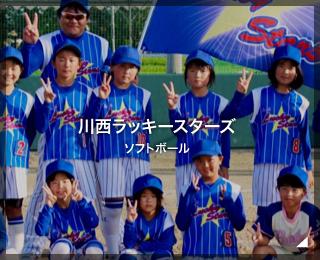 少年・女子ソフトボールチーム「川西ラッキースターズ様」(山形県)