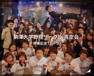 卒業記念Tシャツ「駒澤大学野球サークル 青空会様」(東京都)
