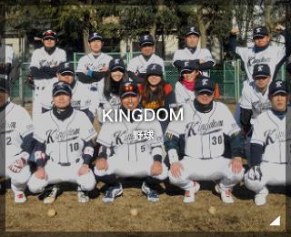 野球チーム「KINGDOM様」(千葉県)