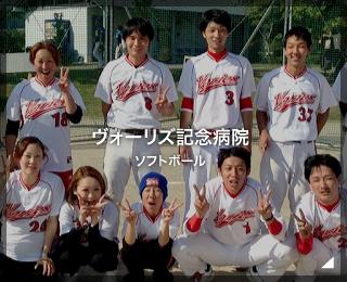 ソフトボールチーム「ヴォーリズ記念病院様」(滋賀県)