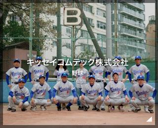 野球チーム「キッセイコムテック株式会社」様(東京都)