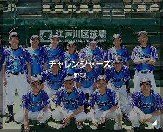 野球チーム「チャレンジャーズ様」(東京都)