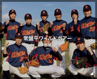 野球チーム「常盤平ワイルドボアー」様(千葉県)