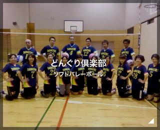 ソフトバレーボールチーム「どんぐり倶楽部様」(神奈川県)