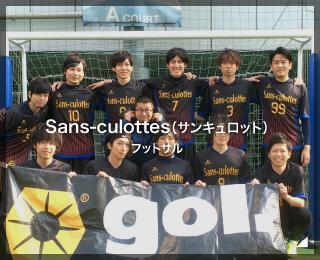 フットサルチーム「Sans-culottes(サンキュロット)」様(大阪府)