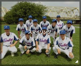 野球チーム「スマイリング様」(東京都足立区)