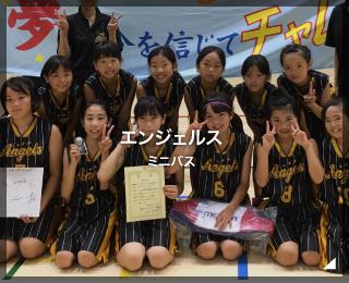 ミニバスケットボール「Angels(エンジェルス)」様(東京都葛飾区)