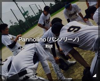 野球「Pannolino(パンノリーノ)」様(愛知県名古屋市)