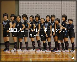 バレーボールチーム「湯田ジュニアバレーボールクラブ様」(広島県)
