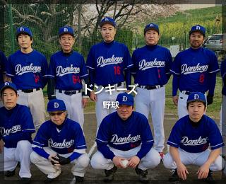 早朝野球チーム「ドンキーズ様」(さいたま市)