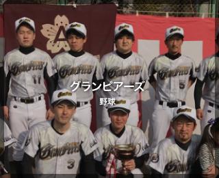 野球チーム「グランピアーズ様」(東京都足立区)