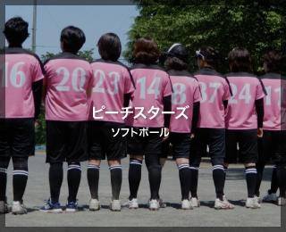 ソフトボール「ピーチスターズ様」(神奈川県)