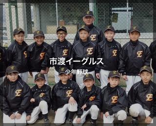 少年野球チーム「市渡イーグルス様」(北海道)