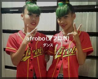 ダンスチーム「afrobo(アフロボ)様」(群馬県)