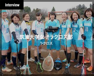 インタビュー02:ラクロス「筑波大学女子ラクロス部 様」