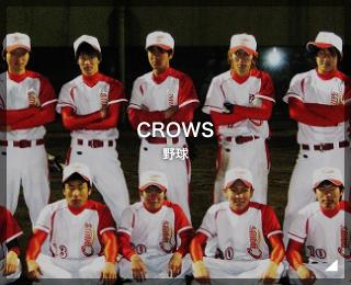 野球チーム「CROWS 様」