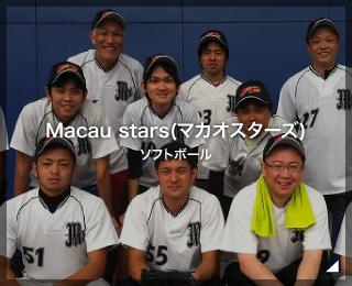 ソフトボール「マカオスターズ[Mcau stars]様」(中国広東省深圳(シンセン)市)