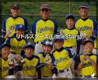 野球「リトルスターズ様」(シンガポール)