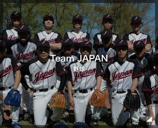 野球「Team JAPAN 様」(オーストラリア)