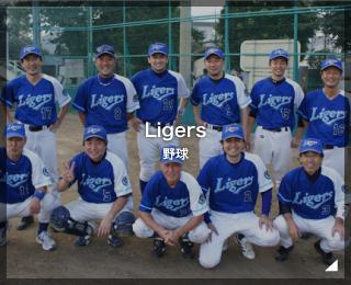 野球「Ligers様」(東京都)