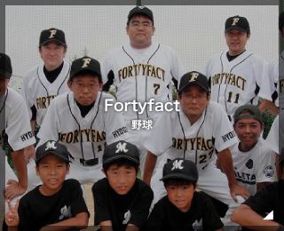 野球「Fortyfact 様」