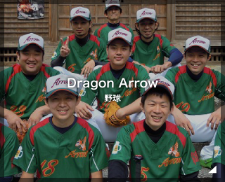 野球「Dragon Arrow 様」