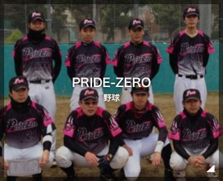 野球「PRIDE-ZERO様」(大阪府)