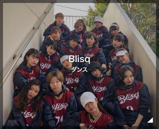ダンスチーム「Blisq 様」