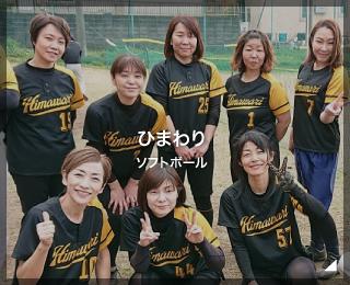 ソフトボール「ひまわり様」(東京都)