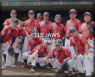 野球「日交JAWS 様」(東京都)