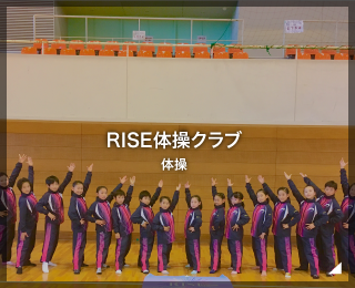体操「RISE体操クラブ 様」