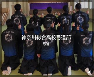 弓道「神奈川総合高校弓道部 様」