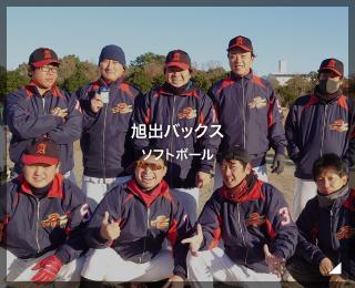 ソフトボール「旭出バックス様」(愛知)