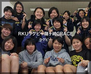 ラグビー「RKUラグビー龍ヶ崎 GRACE 様(流通経済大学)」(茨城県)