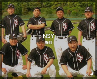 野球「NSY(NSユシロ)様」(東京都)