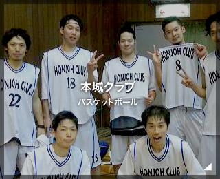 バスケットボールチーム「本城クラブ様」(愛知県)